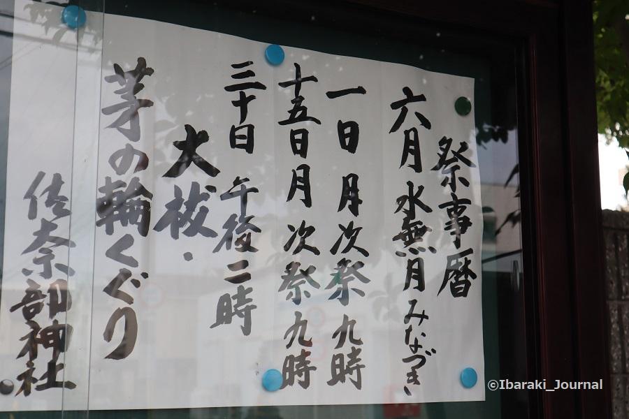 0629佐奈部神社お知らせIMG_1823
