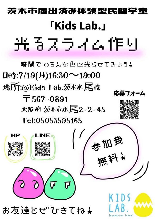 キッズラボスライム作り0719-iosaca3
