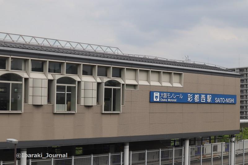 0622彩都西駅風景IMG_1722