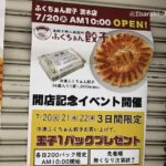 0709ふくちぁん餃子のお知らせ2IMG_3681