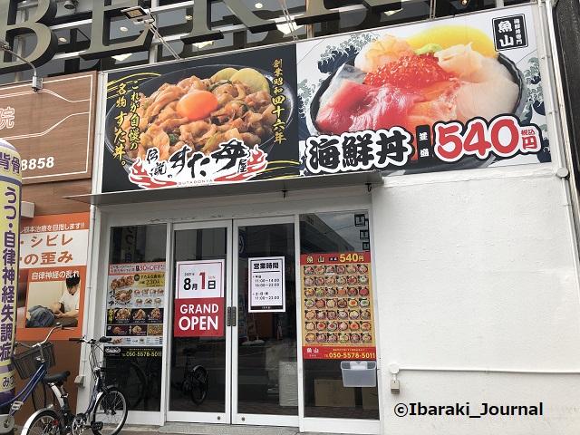 海鮮丼の店オープン予定IMG_4112
