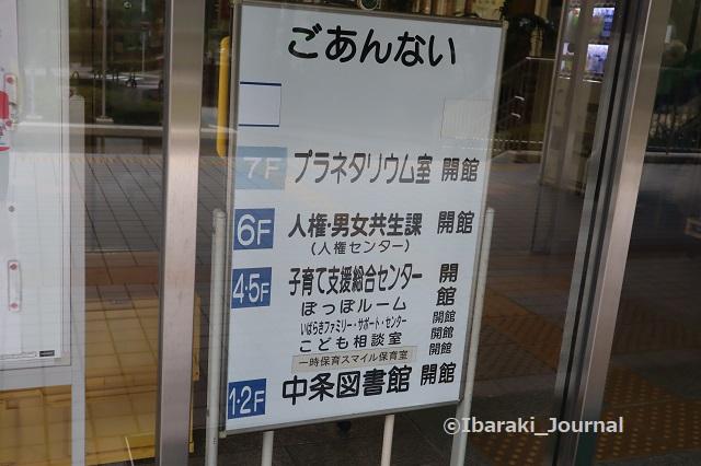 0708茨木市庁舎案内プラネタリウムIMG_2041