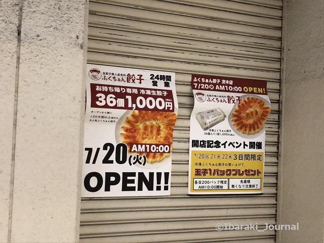0709ふくちぁん餃子のポスターIMG_3680