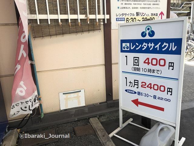 JR茨木レンタサイクルIMG_3994