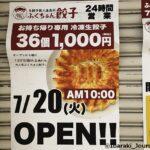 0709ふくちぁん餃子のお知らせ1IMG_3682