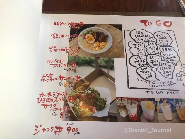 0719カフェ小町ToGOメニューごはんIMG_3926