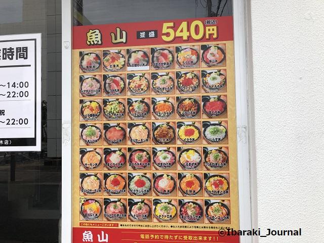 海鮮丼の店魚山メニューIMG_4113