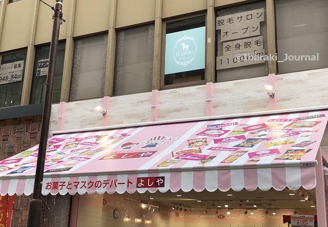 阪急によしやオープン2IMG_3602