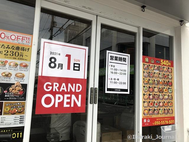海鮮丼とからあげの店のオープン予定IMG_4119