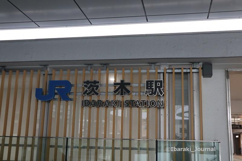 20210702JR茨木駅サインIMG_1905