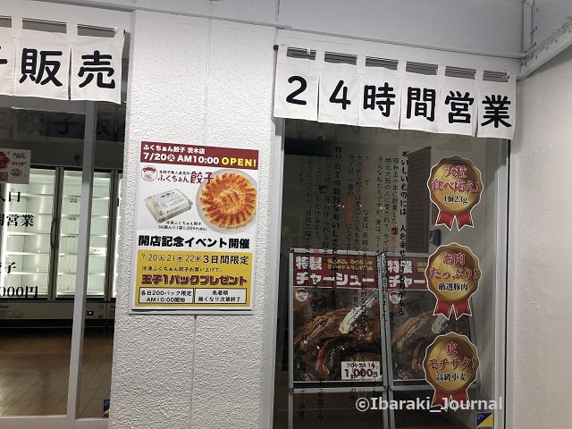 0717ふくちぁん餃子外観2IMG_3875