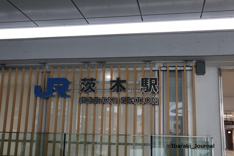 JR茨木駅IMG_1905