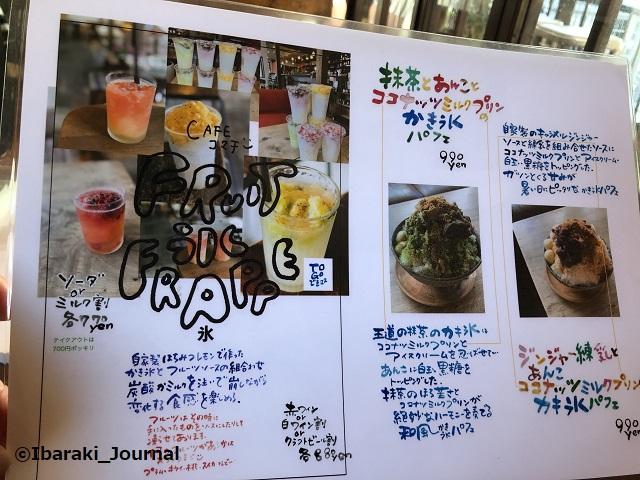 0719カフェ小町かき氷メニューIMG_3923