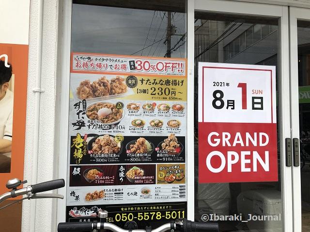 海鮮丼の店のからあげIMG_4115