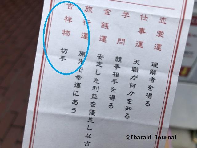 0814格安切符JR茨木そばのおみくじ吉祥物20210816103319