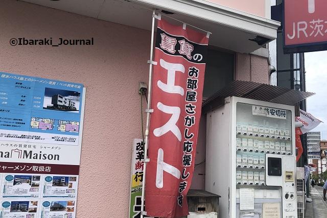 0816格安切符JR茨木エストのところも20210816102336