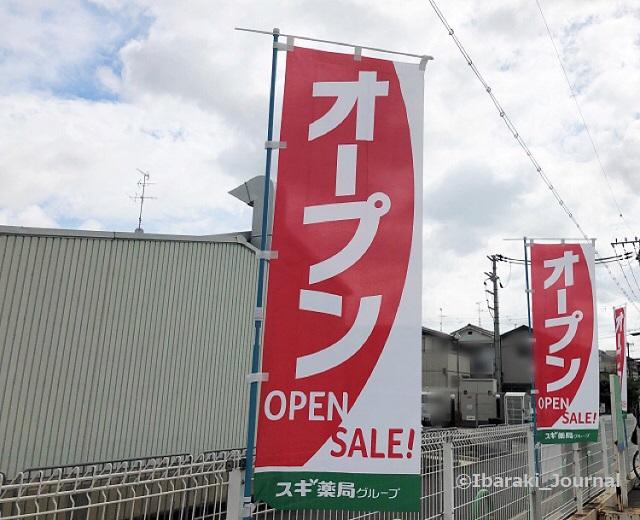 0822スギ薬局茨木平田ののぼりオープン20210822121348 (2)