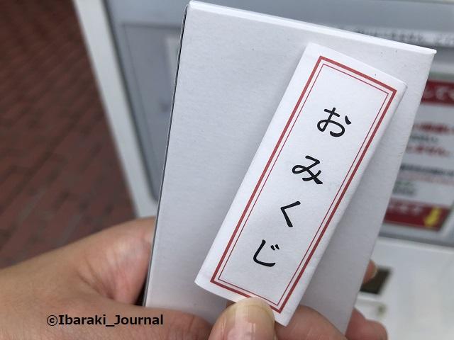 0814格安切符JR茨木八剣伝となりでおみくじ3-20210816103201