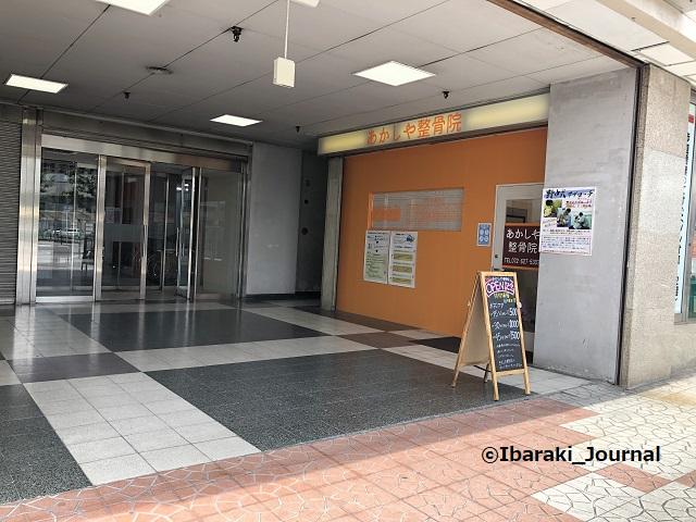 0607阪急茨木ソシオ整骨院20210806105725