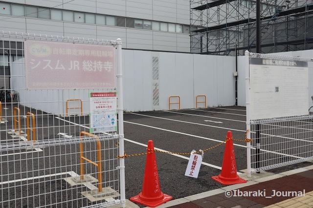 JR総持寺シスム駐輪場閉鎖IMG_2873