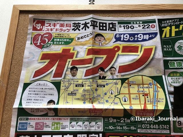 0822スギ薬局茨木平田チラシ20210822121906