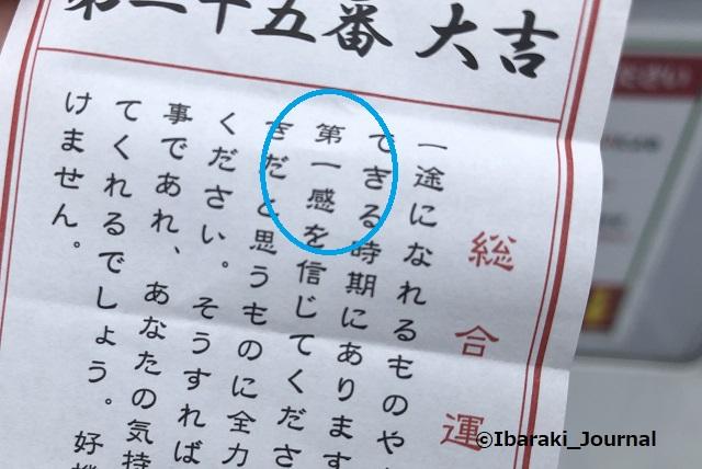 0814格安切符JR茨木そばのおみくじ第一感とは20210816103250