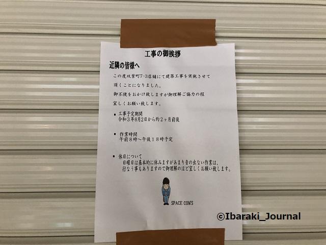 BOCHI0817ちんみん跡に焼肉BOCCHI貼り紙20210817044508