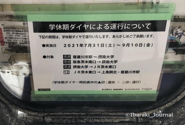 2021年8月京阪バスお盆のダイヤ20210812043211