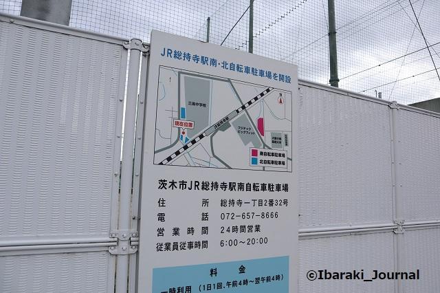 2JR総持寺駅北側駐輪場IMG_2864