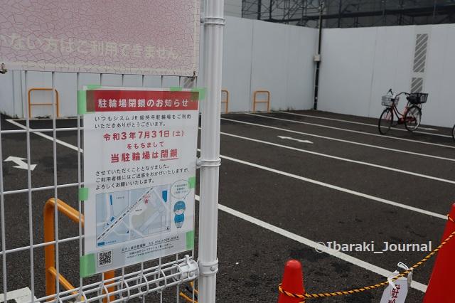 JR総持寺シスム駐輪場お知らせIMG_2875
