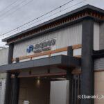 JR総持寺駅IMG_2876