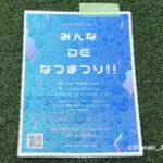 0819イバラボ夏祭りポスター20210819094606