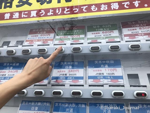 0814格安切符JR茨木八剣伝となりでおみくじ買う20210816103118