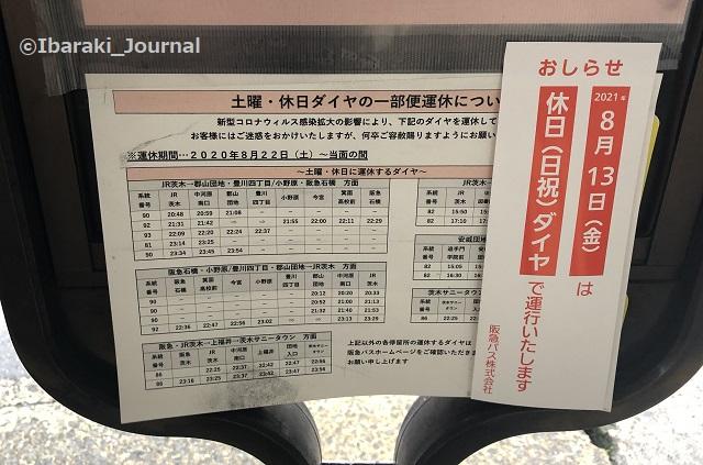 2021年8月阪急バスお盆のダイヤ20210812043147