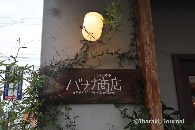 バナナ商店看板IMG_2728