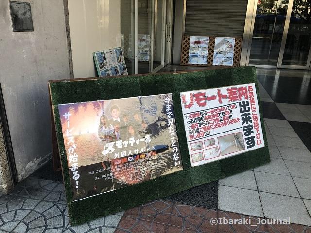 0719阪急茨木ソシオ不動産のところの看板20210806102749