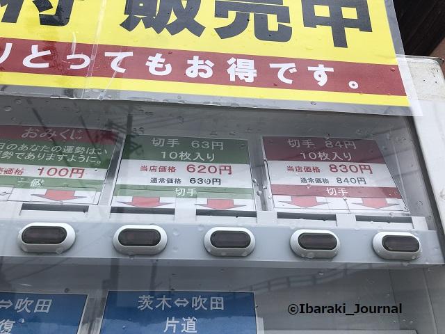 0814格安切符JR茨木八剣伝となり切符も販売20210816103336