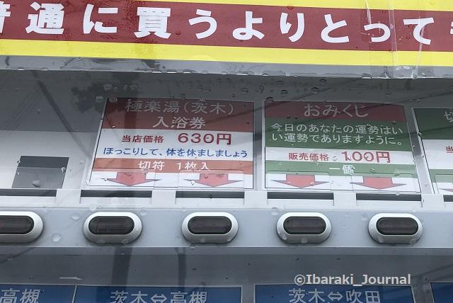 0814格安切符JR茨木八剣伝となり極楽湯チケット20210816102500