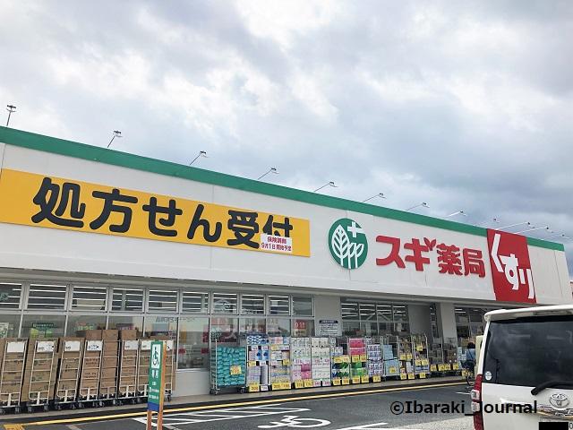 0822スギ薬局茨木平田保険調剤もある20210822121403