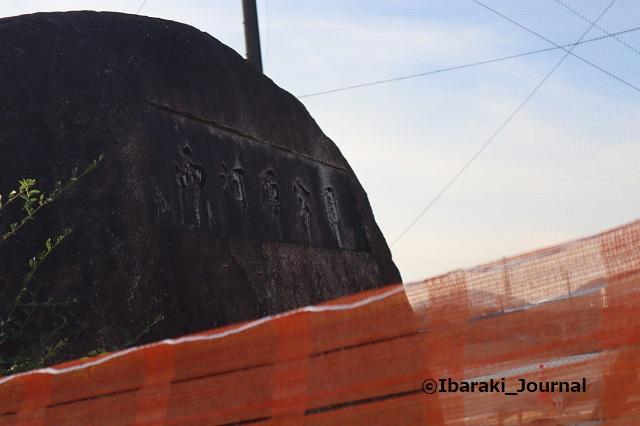 0825西河原公園の石碑IMG_3390