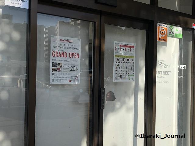 0806セカンドストリート阪急茨木お知らせ20210806101649