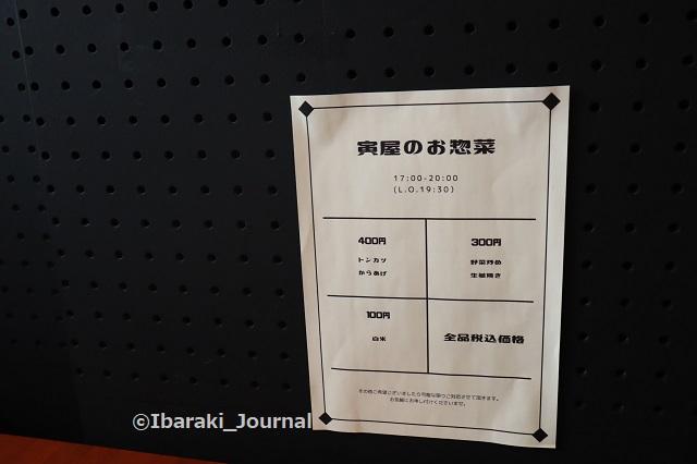 0818寅屋のお惣菜IMG_3085