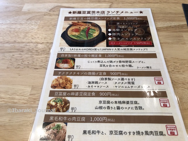 0914新羅豆富茨木店ランチメニュー20210914024257