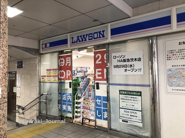0927ローソン阪急茨木の北側入り口20210927043320