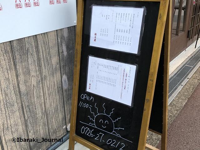 0916らー麺朝日屋メニュー看板20210917035252