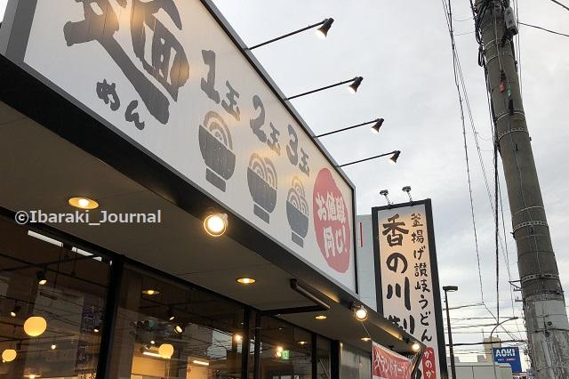 20190721香の川製麺看板IMG_8399