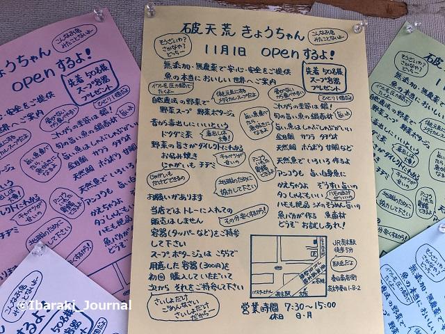 春日商店街のさかなや京ちゃんチラシ20210925111556
