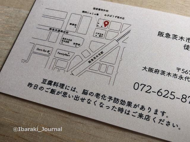 新羅豆富茨木店カード20210915112351