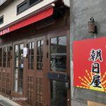 らー麺朝日屋看板20210903020323