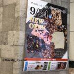 0914モンロワールオープンポスター20210914030121